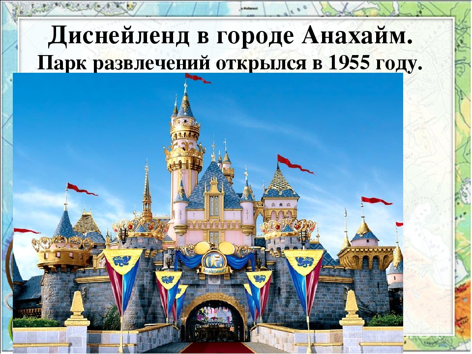 Диснейленд в городе Анахайм. Парк развлечений открылся в 1955 году.