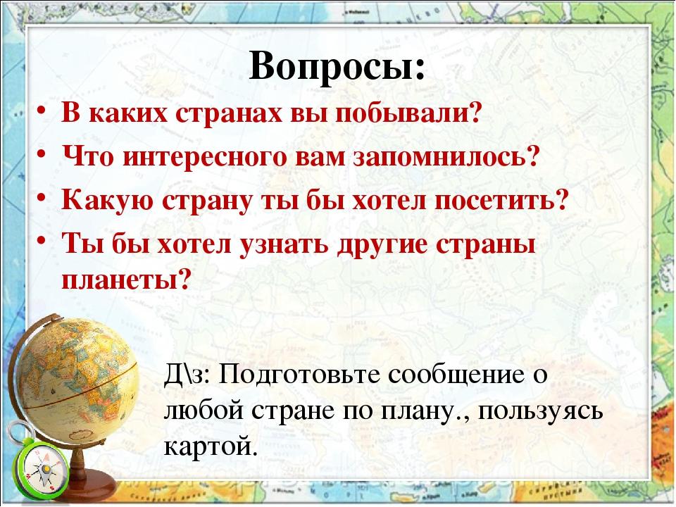 В каких странах вы побывали? Что интересного вам запомнилось? Какую страну ты...