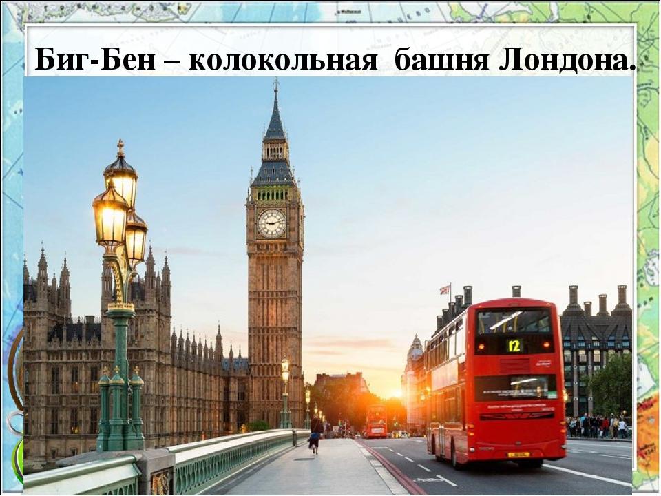 Биг-Бен – колокольная башня Лондона.