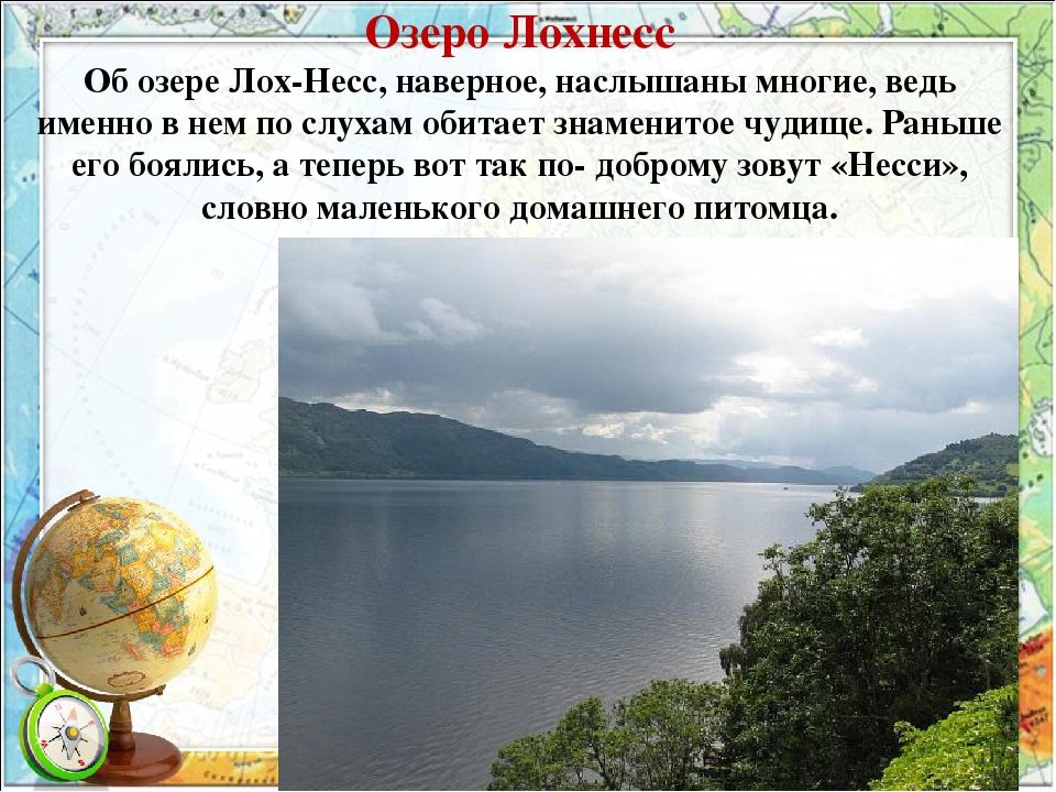 Озеро Лохнесс Об озереЛох-Несс, наверное, наслышаны многие, ведь именно в не...