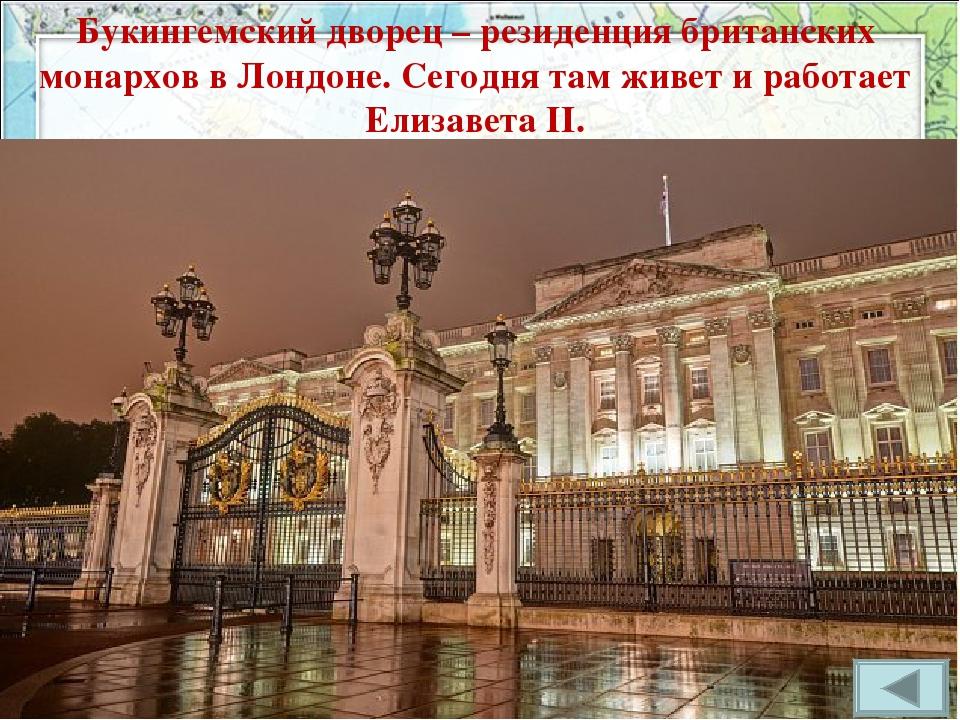 Букингемский дворец– резиденция британских монархов в Лондоне. Сегодня там ж...