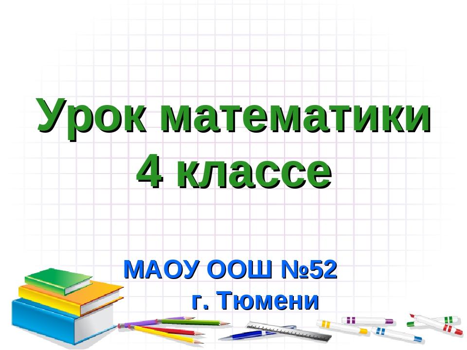 Урок математики 4 классе МАОУ ООШ №52 г. Тюмени