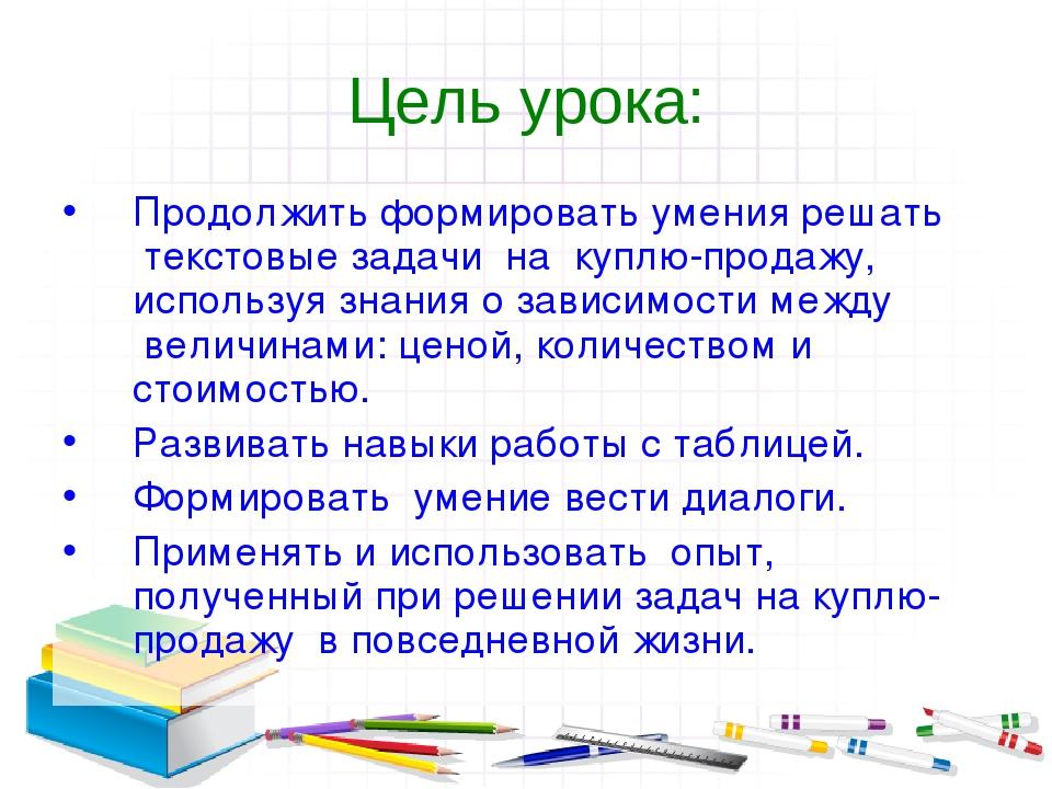Цель урока: Продолжить формировать умения решать текстовые задачи на куплю...