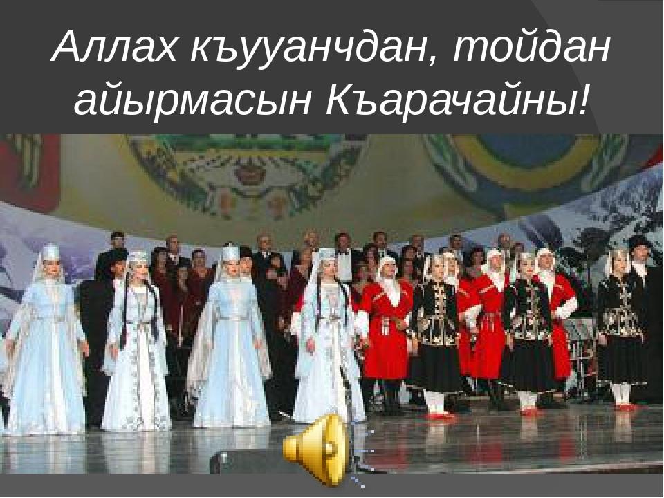 панели поздравления с днем возрождения карачаевского народа открытки для колес