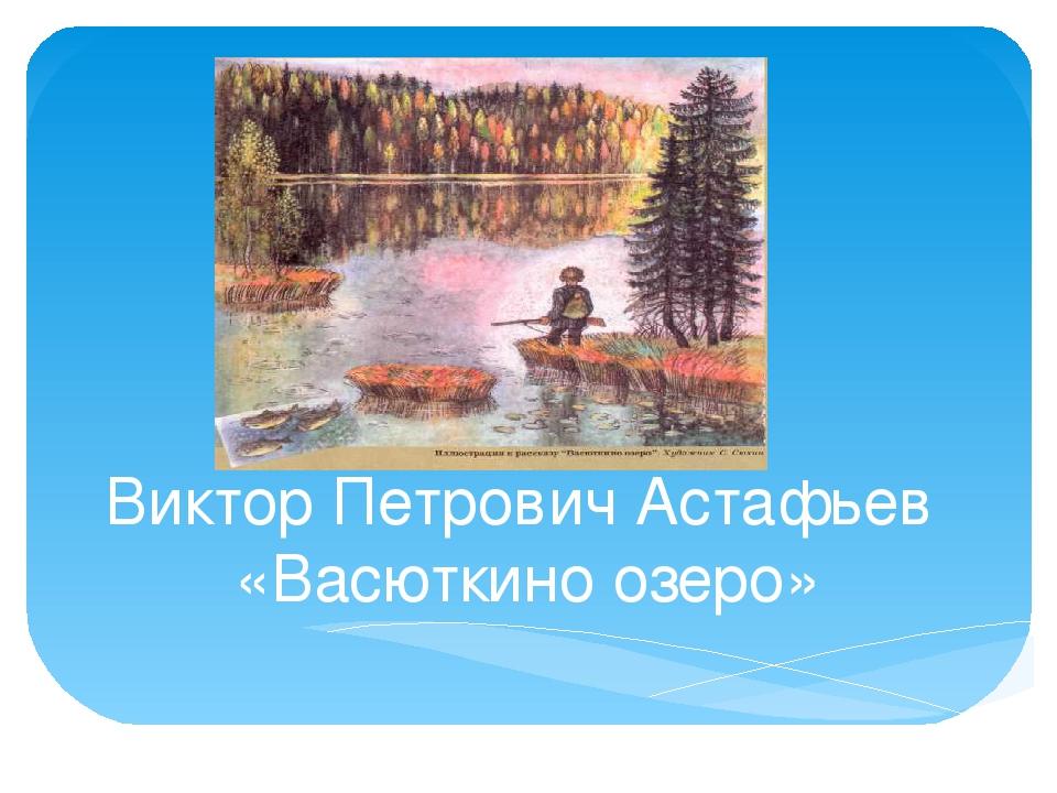 АСТАФЬЕВ В ВАСЮТКИНО ОЗЕРО СКАЧАТЬ БЕСПЛАТНО