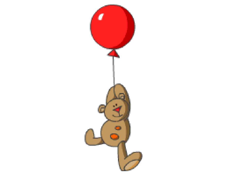 Картинки анимашки воздушный шарик