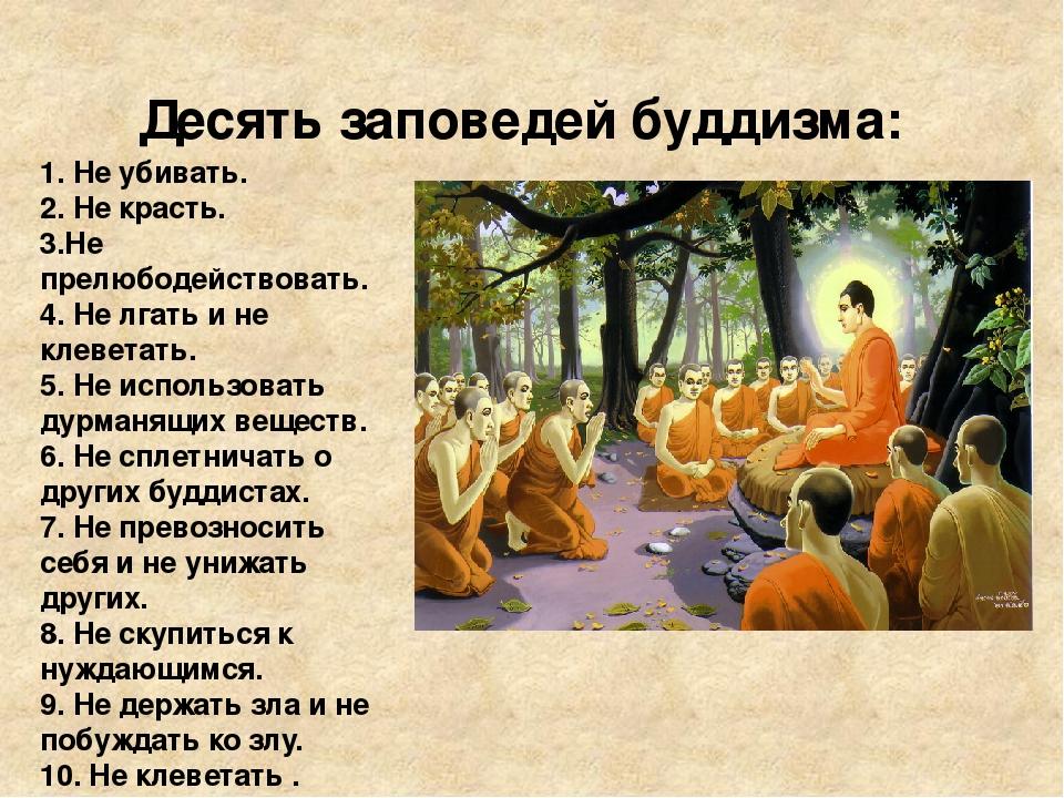витамины содержат буддизм в картинках и с пояснениями шарлотты да
