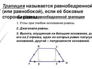 Трапеция называется равнобедренной (или равнобокой), если её боковые стороны