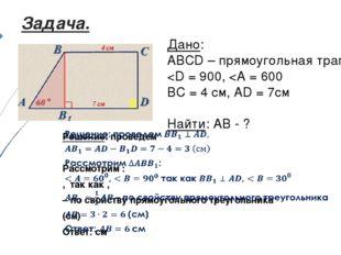 Задача. Дано: ABCD – прямоугольная трапеция.