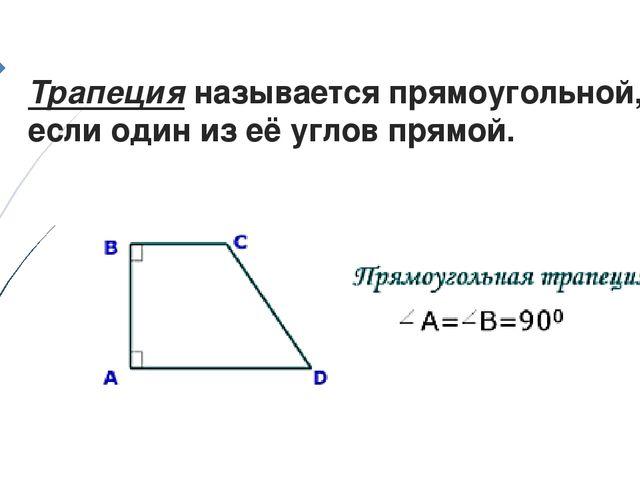 Трапеция называется прямоугольной, если один из её углов прямой.