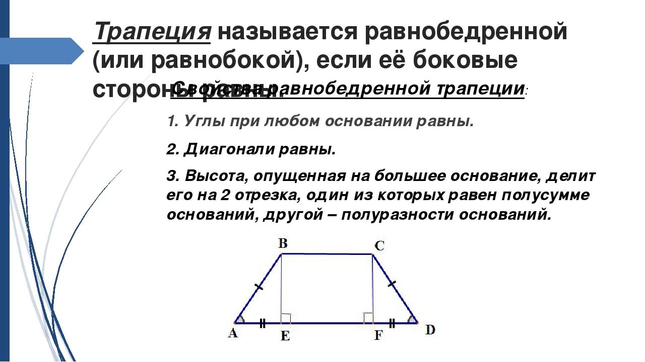 Трапеция называется равнобедренной (или равнобокой), если её боковые стороны...