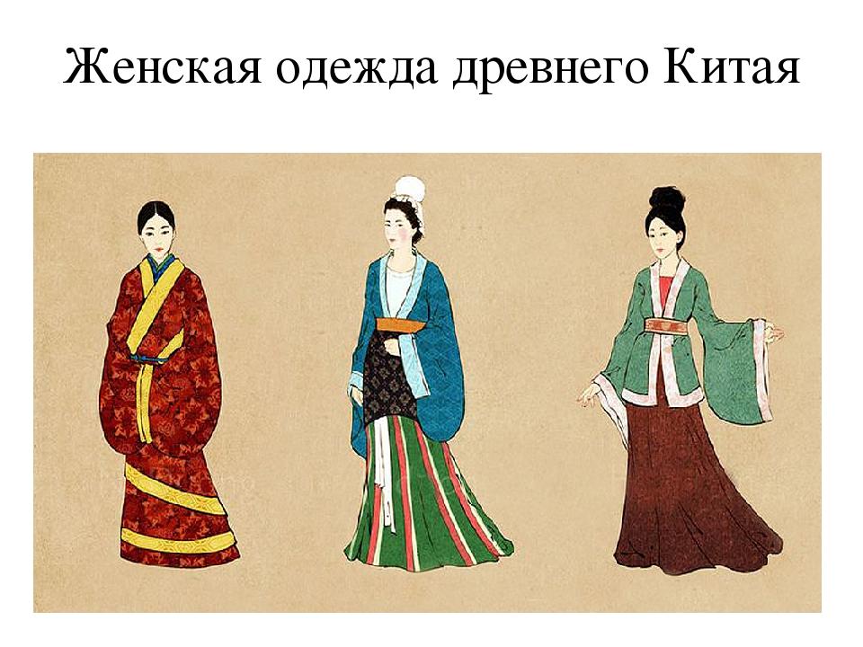 Одежда древнего китая нарисовать