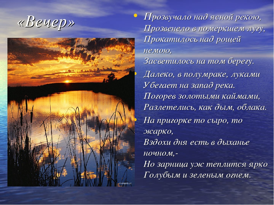стихи на тему вечерний пейзаж вспышка создаёт