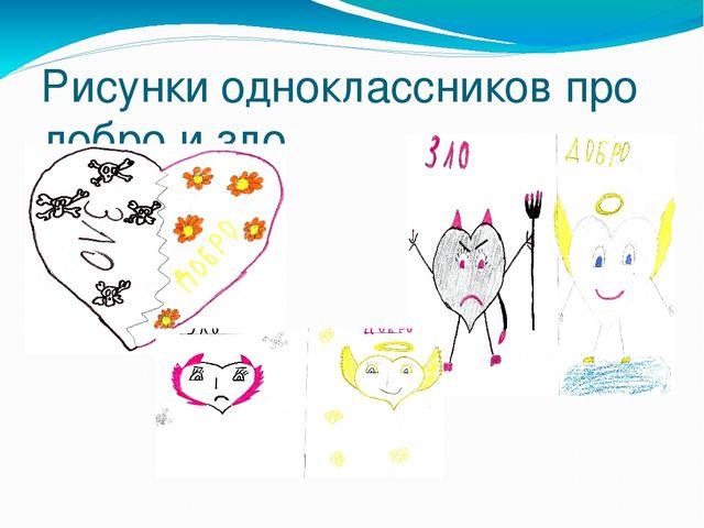 Рисунки одноклассников про добро и зло