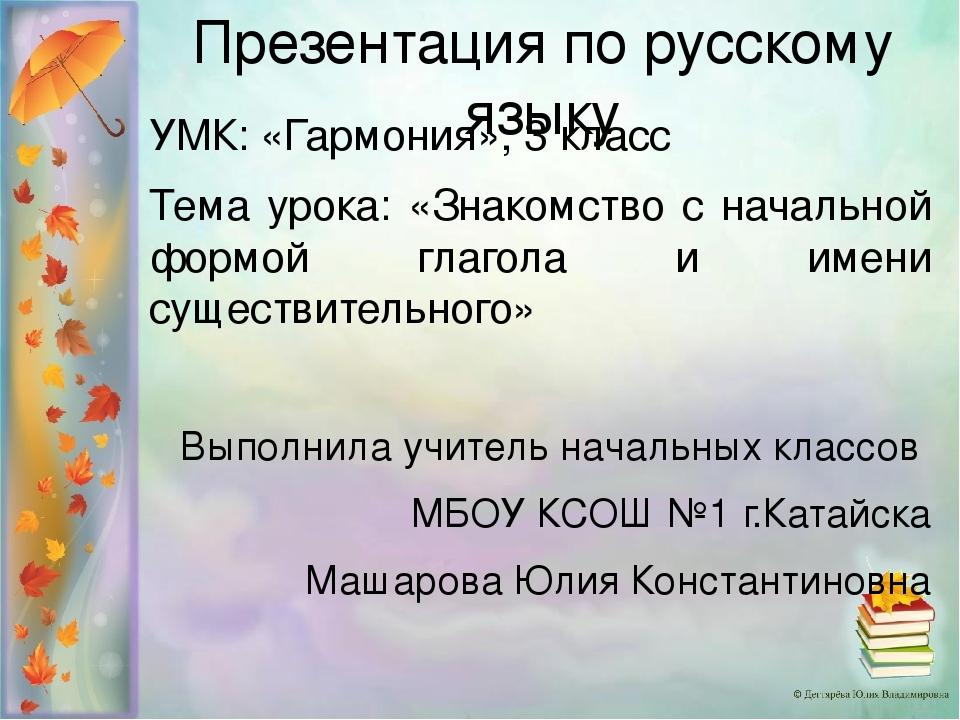 Тесты по русскому языку 3 класс глагол гармония