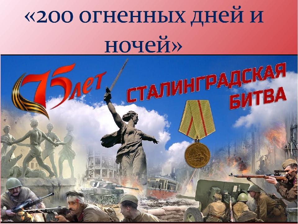 Дня всех, открытки сталинградской битвы