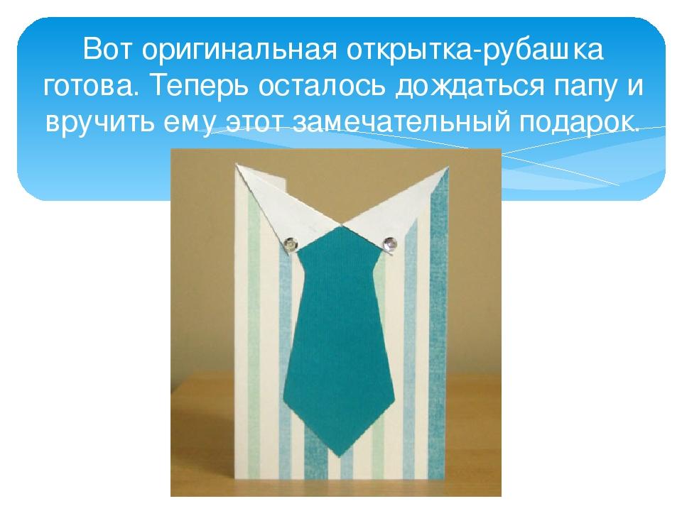 Рубашка открытка презентация, стиле космос