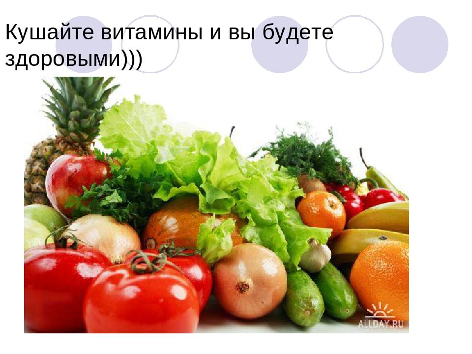 будь здоров витамины картинки этого соедините