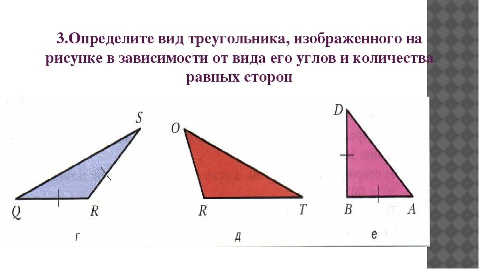 Определите вид треугольников изображено на рисунке