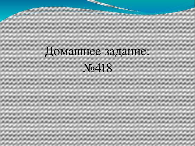 Домашнее задание: №418