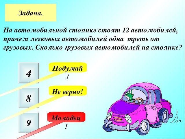 Задача. На автомобильной стоянке стоят 12 автомобилей, причем легковых автомо...