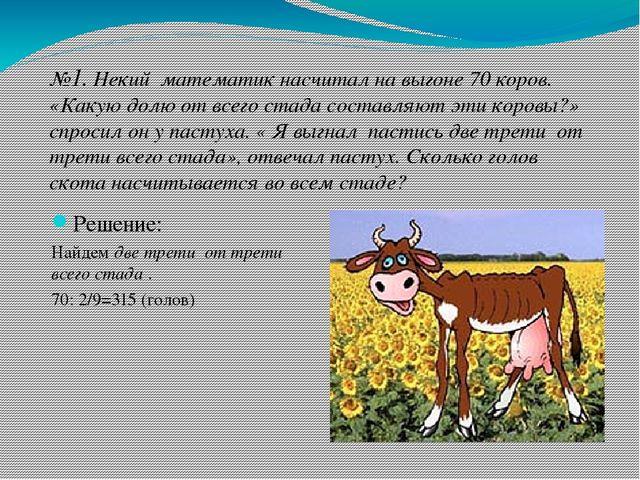 №1. Некий математик насчитал на выгоне 70 коров. «Какую долю от всего стада с...