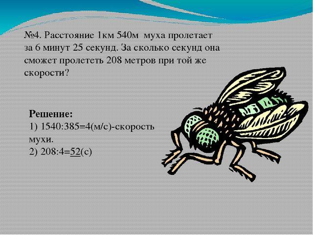 №4. Расстояние 1км 540м муха пролетает за 6 минут 25 секунд. За сколько секун...