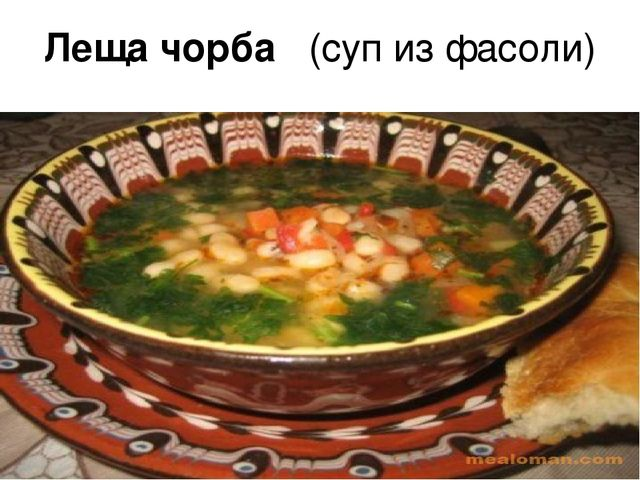 Леща чорба (суп из фасоли)
