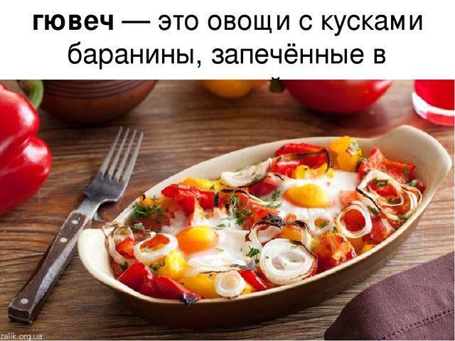 гювеч — это овощи с кусками баранины, запечённые в духовке с яйцом
