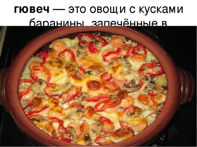 гювеч — это овощи с кусками баранины, запечённые в духовке