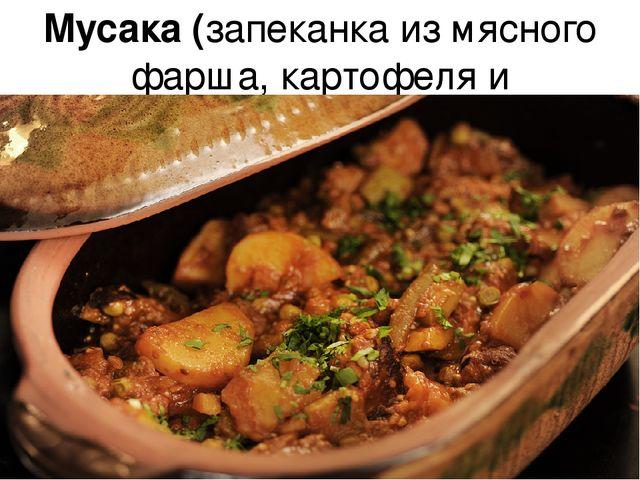 Мусака (запеканка из мясного фарша, картофеля и баклажан)