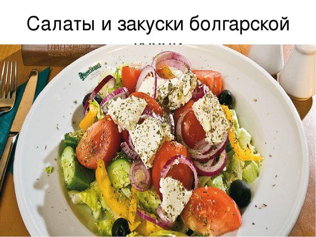 Салаты и закуски болгарской кухни