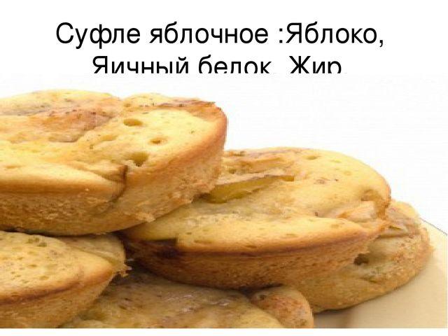 Суфле яблочное :Яблоко, Яичный белок, Жир, Сахарная пудра