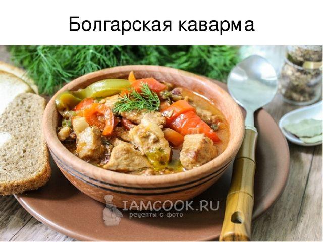 Болгарская каварма