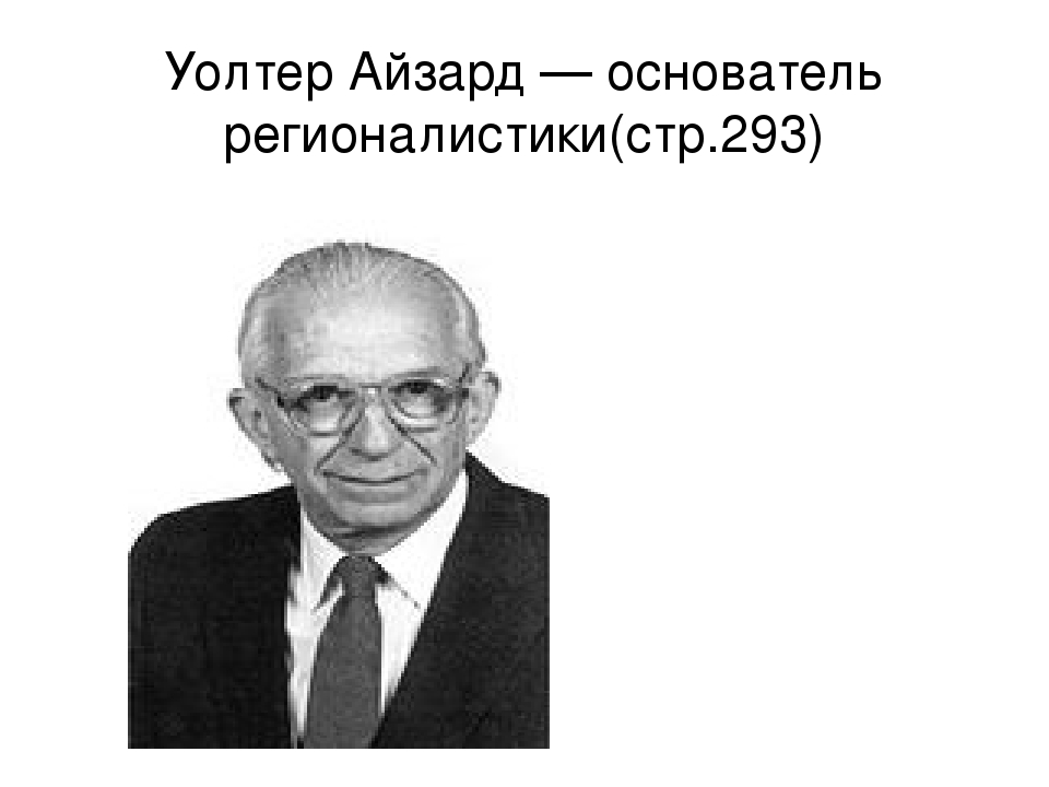 Уолтер Айзард — основатель регионалистики(стр.293)