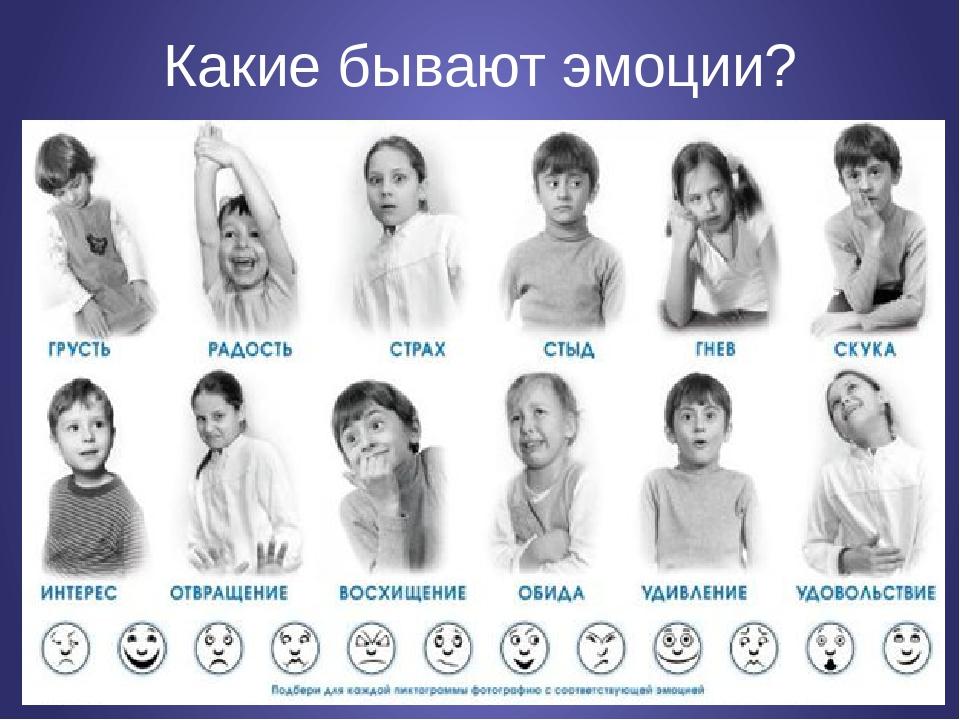 картинка эмоции информация картинки приколы