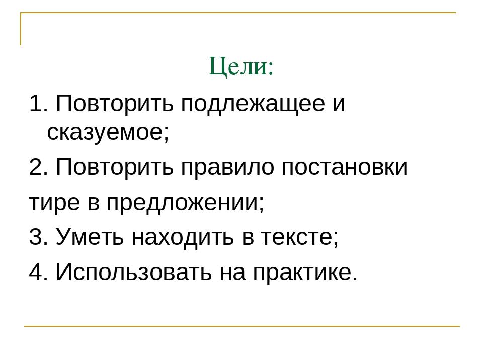 Цели: 1. Повторить подлежащее и сказуемое; 2. Повторить правило постановки т...