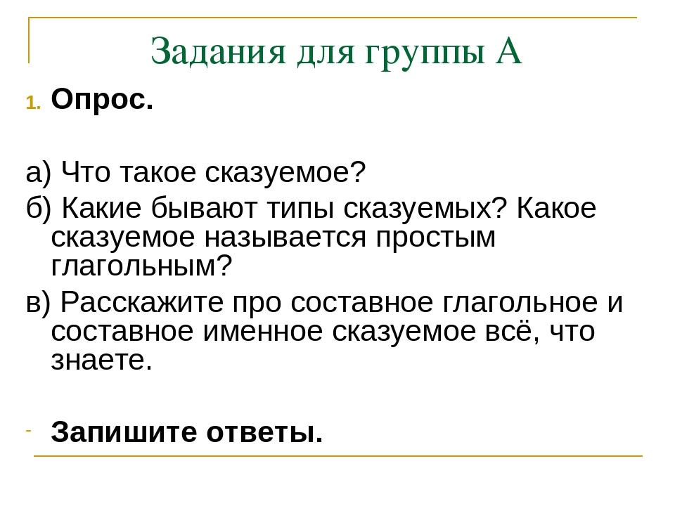 Задания для группы А Опрос. а) Что такое сказуемое? б) Какие бывают типы сказ...