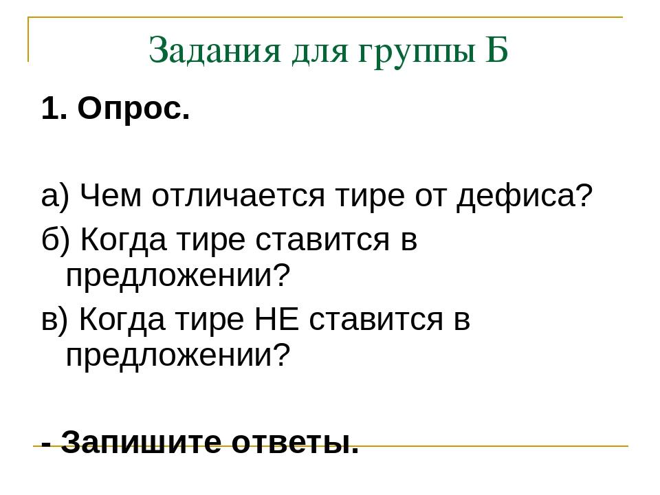 Задания для группы Б 1. Опрос. а) Чем отличается тире от дефиса? б) Когда тир...