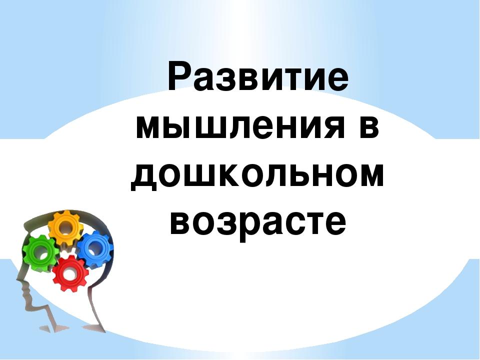 курсовая работа Развитие мышления в дошкольном возросте  Развитие мышления в дошкольном возрасте книга