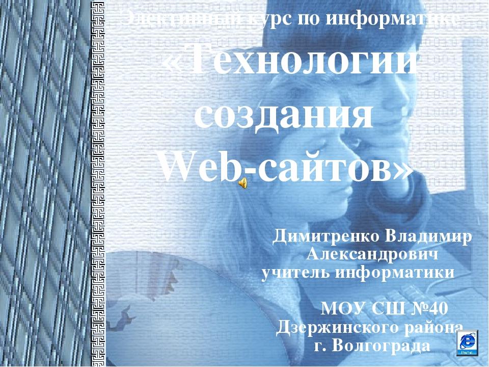 «Создание Web-сайтов в визуальном редакторе» При изучении этой темы учащиеся...
