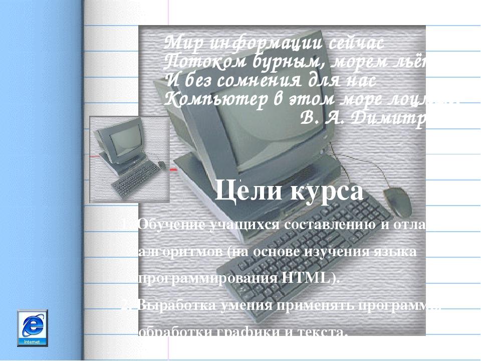 «Создание учебных Web-сайтов» Тема рассчитана на практическое закрепление ум...