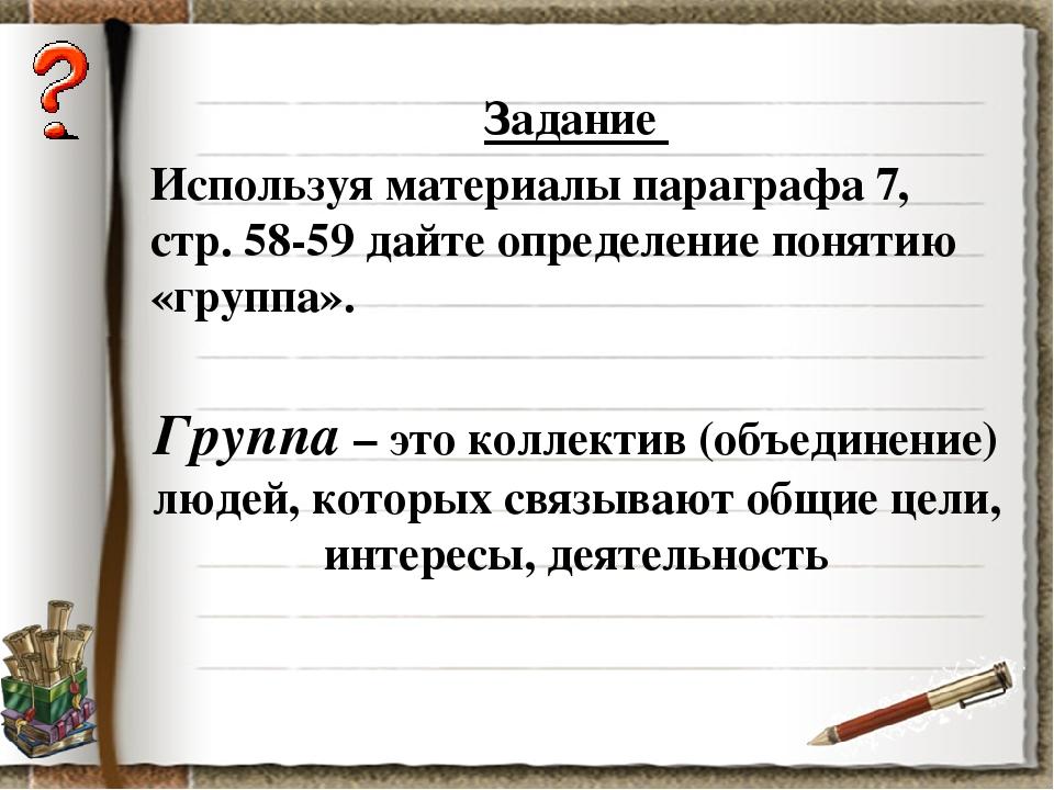 Задание Используя материалы параграфа 7, стр. 58-59 дайте определение понятию...