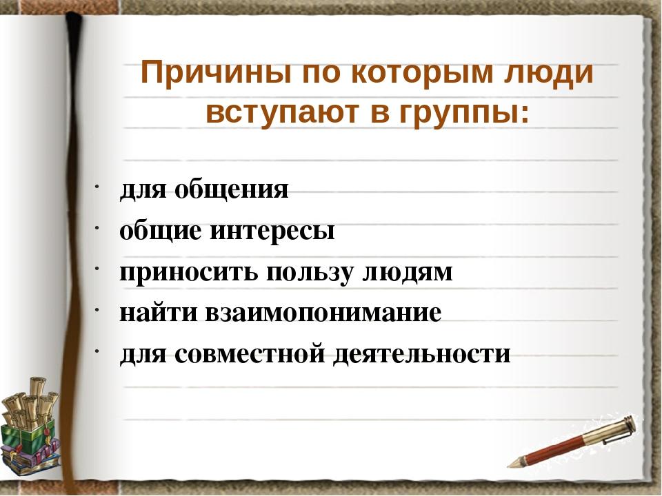 Причины по которым люди вступают в группы: для общения общие интересы приноси...