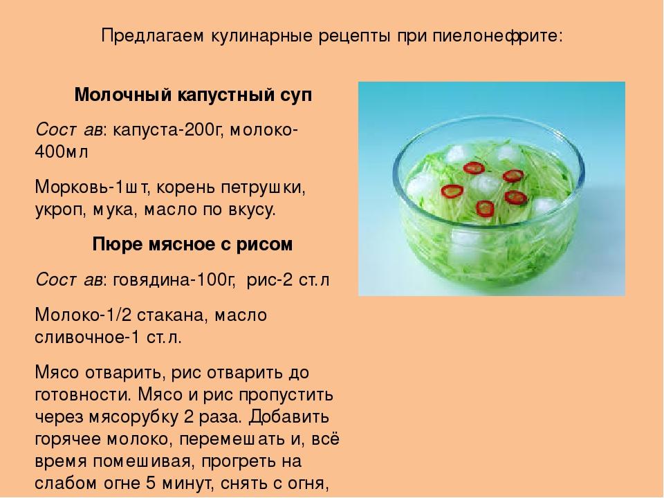 Диета Пиелонефрит Рецепты. Диета при пиелонефрите