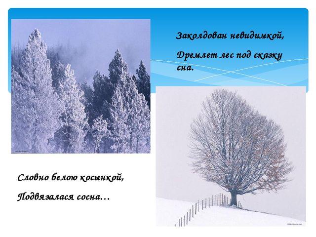 презентация к уроку сочинение по картине февральская лазурь