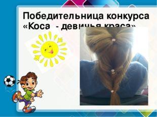 Победительница конкурса «Коса – девичья краса»