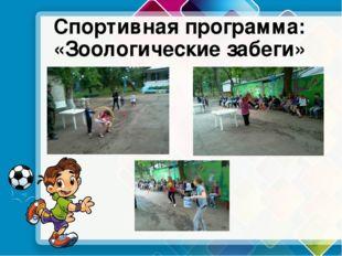 Спортивная программа: «Зоологические забеги»