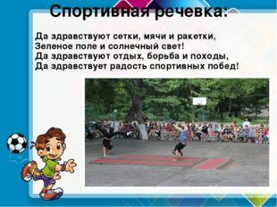 Спортивная речевка: Да здравствуют сетки, мячи и ракетки, Зеленое поле и со