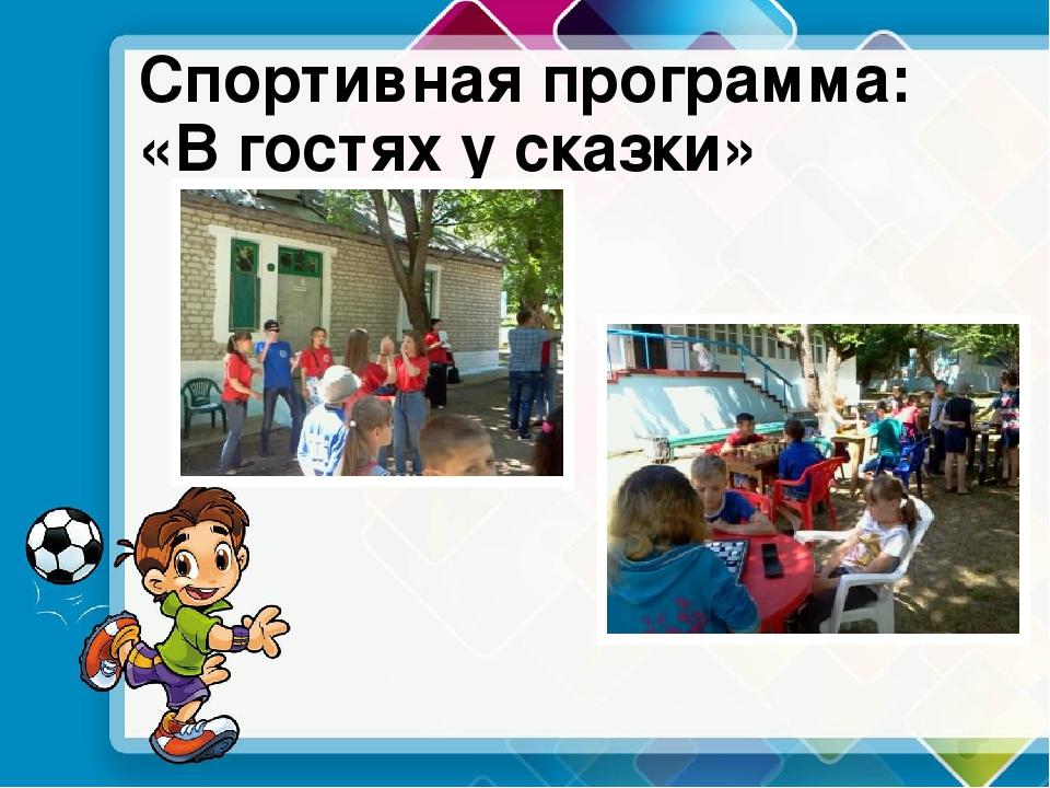 Спортивная программа: «В гостях у сказки»